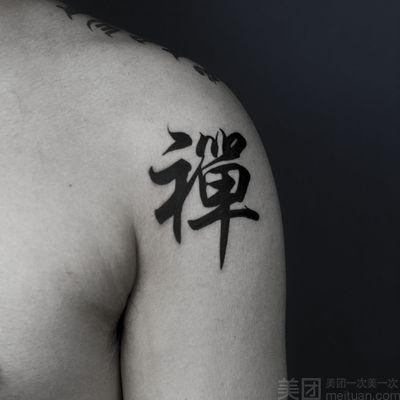 单个文字禅字纹身款式图