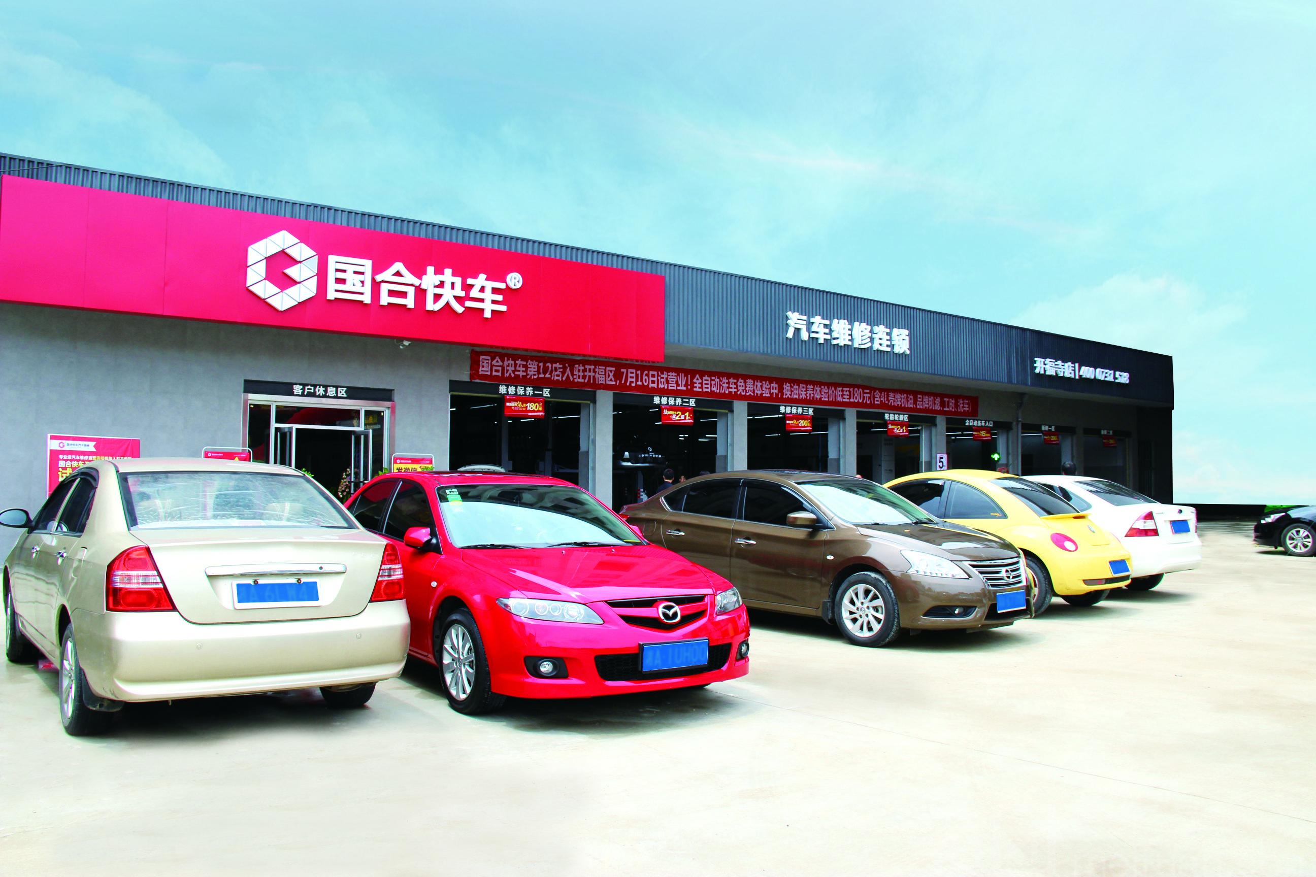 :长沙今日团购:【国合快车汽车美容】洗车+美埠室内美容套餐