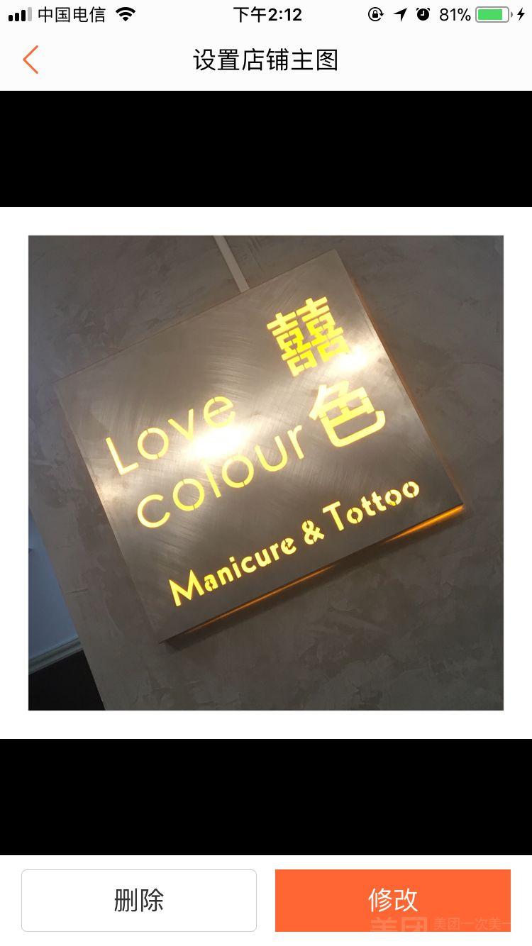 亚洲色囍_囍色love colour美甲刺青工作室