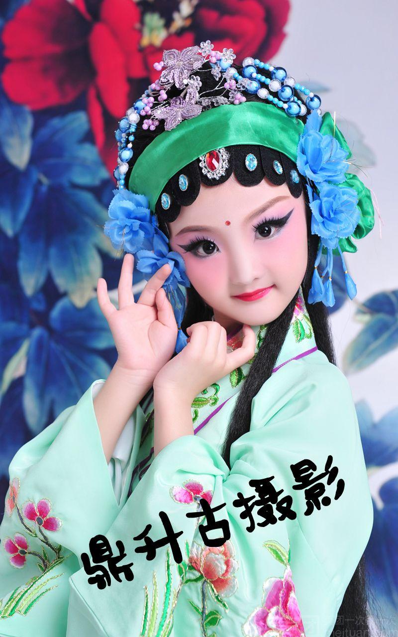 鐵西廣場 鼎升兒童古裝攝影   [本單亮點] 純戲曲服裝拍攝  妝面造型