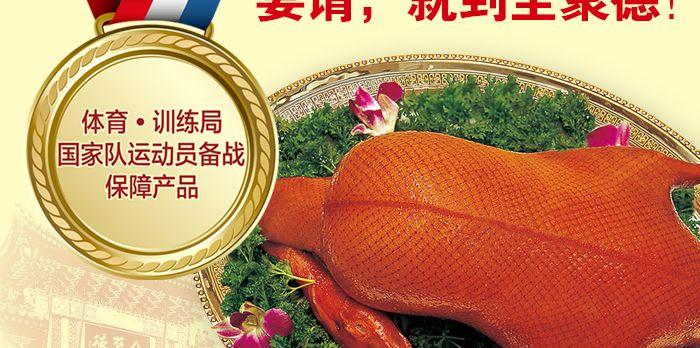 来北京必吃的烤鸭