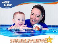 沃特泡泡国际水中成长中心