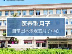 北京嘉禾妇儿医院医养月子中心