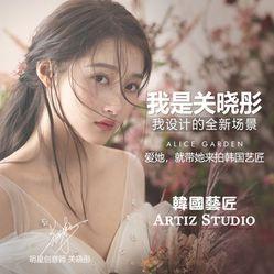 韩国艺匠ARTIZ STUDIO(南山路店)