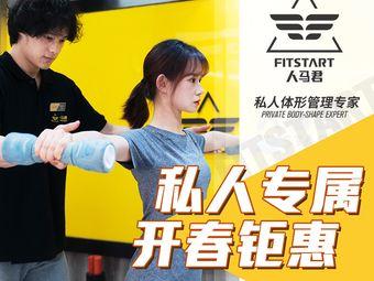 人马君FITSTART(INNO创智店)