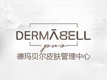 德玛贝尔皮肤管理中心