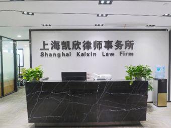 上海凯欣律师事务所