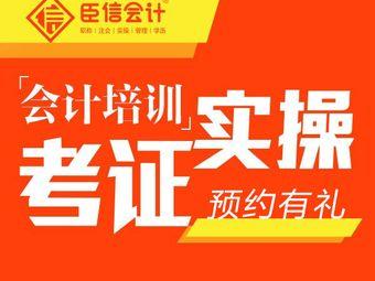 臣信会计培训(西宁华联校区)