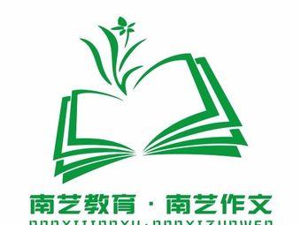 遵义市南艺作文中心(老城校区)