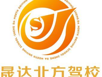 大连晟达北方驾校(大连甘井子区中华路H1区轻轨泉水站门店)