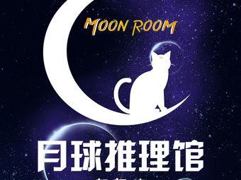 月球推理馆(新闸店)
