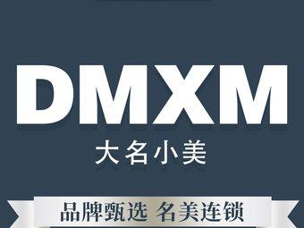 DMXM·名美连锁(万达店)