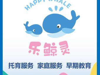 乐鲸灵婴幼儿托育·早教中心(佛山天湖郦都校区)