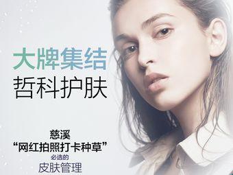 LOVESKIN·爱悦国际美肤中心(环球店)