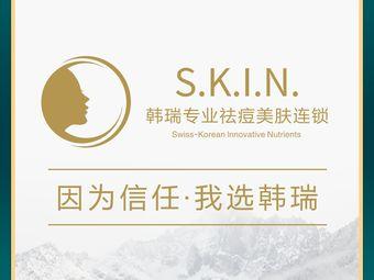 SKIN韩瑞皮肤管理专业祛痘美肤连锁店