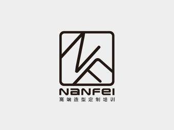 NanFei高端化妆造型定制培训