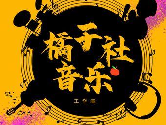 橘子社音乐工作室(大学城店)
