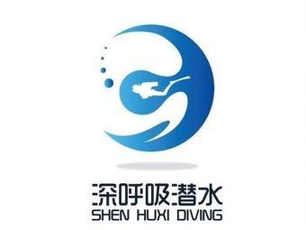 深呼吸潜水