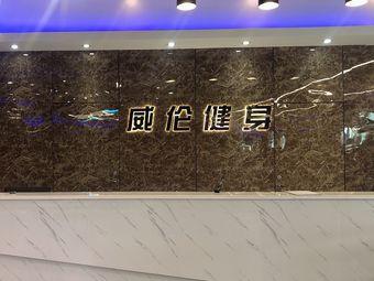 威伦健身(名门广场店)