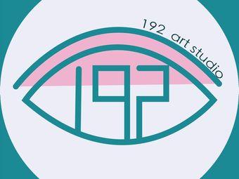 192艺术工作室