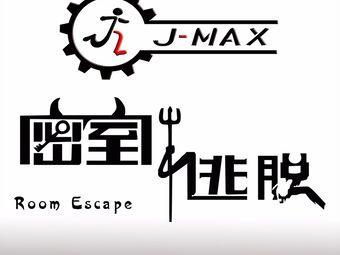 J-MAX密室逃脱