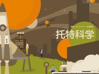 托特科学STEM编程创客机器人逻辑(华润五彩城中心店)