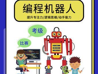 碼高機器人編程(富力廣場店)