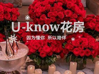 U-know花房·翌盛花坊(古北店)