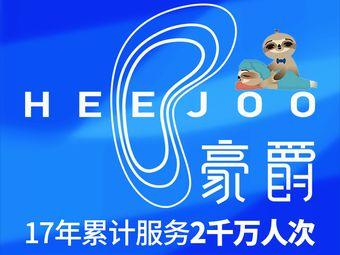 豪爵足道(枝江店)