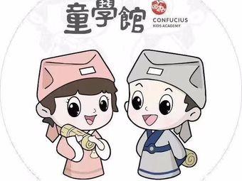童学馆·诗书礼乐少儿国学(小河汇安购物中心馆)