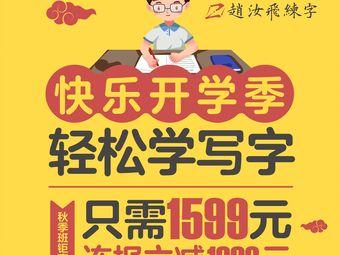 趙汝飛練字(曹路校區)