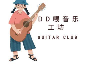 DD喂音乐工坊(大学城校区)