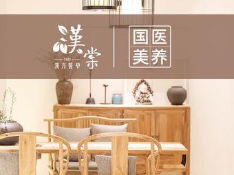 汉棠汉方中医诊所(科创园店)