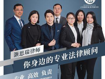 上海灝思瑞律師事務所(大華店)