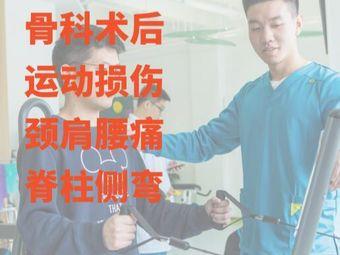 医瑞运动康复中心(漳州芗城店)