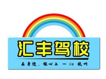 汇丰驾校(滨江校区)