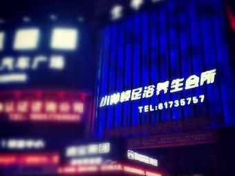 小洋楼足浴养生会所(柳市店)