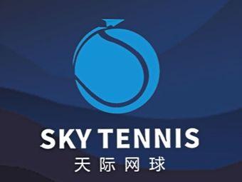 天际国际网球学院(奥体中心校区)