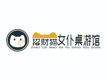 招财猫女仆桌游体验馆