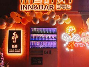 南国的孩子密室酒吧PLAY BAR(2号店)