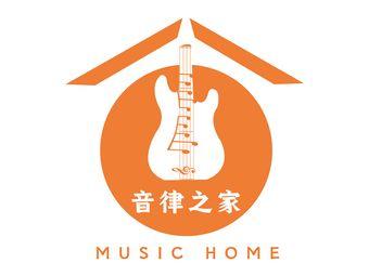 音律之家  音乐私塾 MUSIC HOME