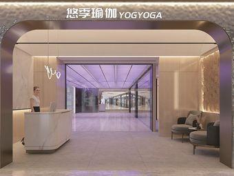 悠季瑜伽 YOGYOGA(凯德店)