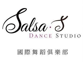 Salsa5国际舞蹈俱乐部(人民中路店)
