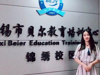 贝尔教育(锦绣校区)
