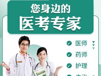 金英杰医学教育(陕西校区)