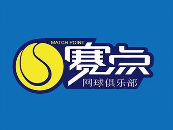 赛点网球俱乐部