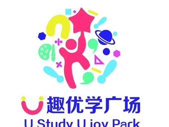 U趣优学儿童教育广场(U Study U Joy)