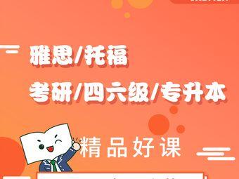 新东方英语学习(藏龙岛校区)