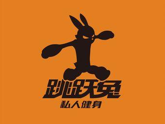 跳跃兔·bunnyjump私人健身房