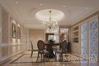 四室两厅欧式风格餐厅图片